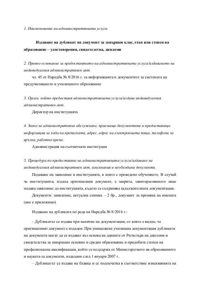 1. Наименование на административната услуга Издаване на дубликат на документ за завършен клас, етап или степен на образова...