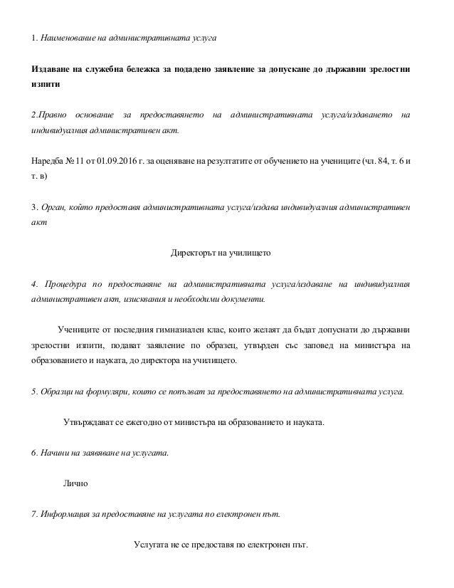 1. Наименование на административната услуга Издаване на служебна бележка за подадено заявление за допускане до държавни зр...