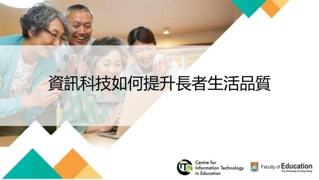 資訊科技如何提升長者生活品質