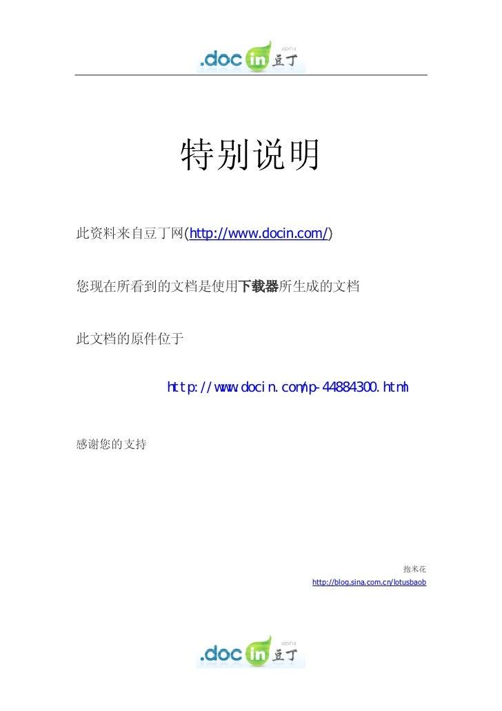 特别说明此资料来自豆丁网(http://www.docin.com/)您现在所看到的文档是使用下载器所生成的文档此文档的原件位于感谢您的支持                                                    ...