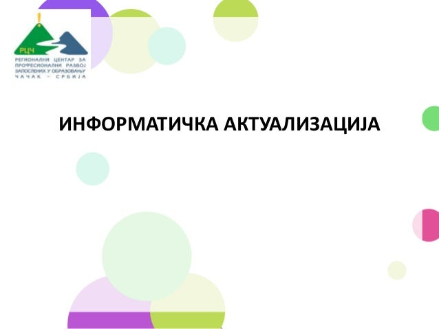 ИНФОРМАТИЧКА АКТУАЛИЗАЦИЈА