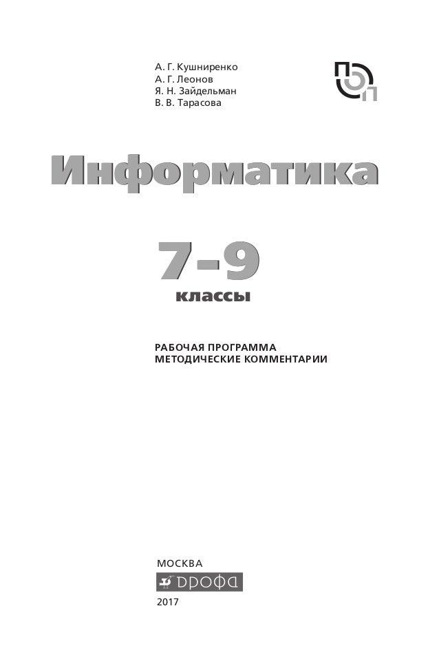 Кушниренко информатика учебник стр 101 задание 7 д