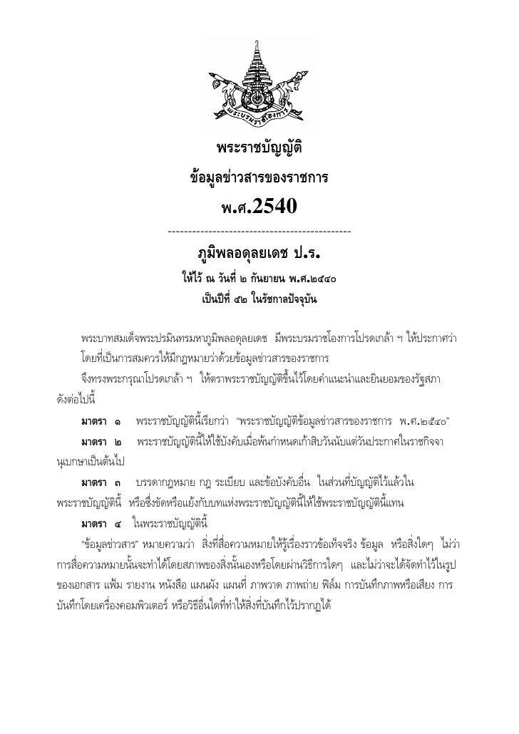 พระราชบัญญัติ                                    ขอมูลขาวสารของราชการ                                          พ.ศ.2540 ...