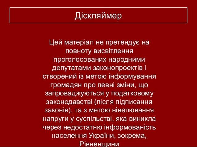 Information about changes in tax legislation of Ukraine Slide 2