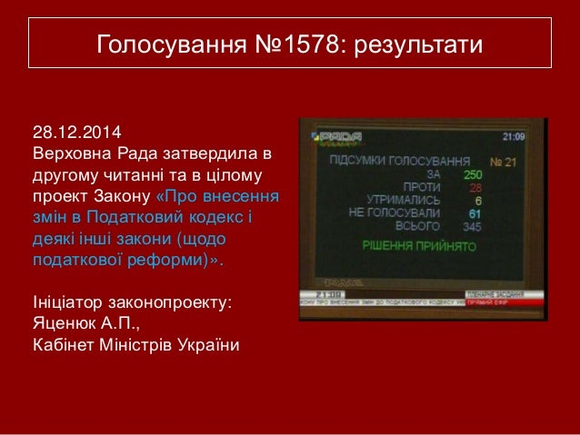 Information about changes in tax legislation of Ukraine Slide 3