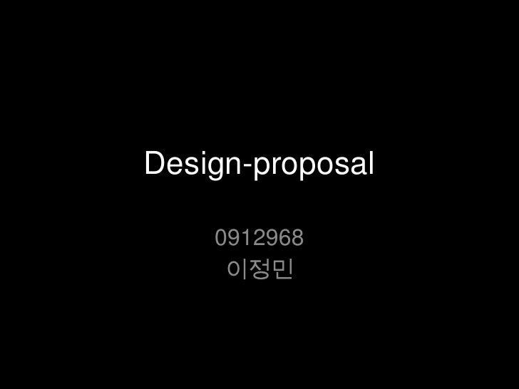 Design-proposal<br />0912968 <br />이정민<br />