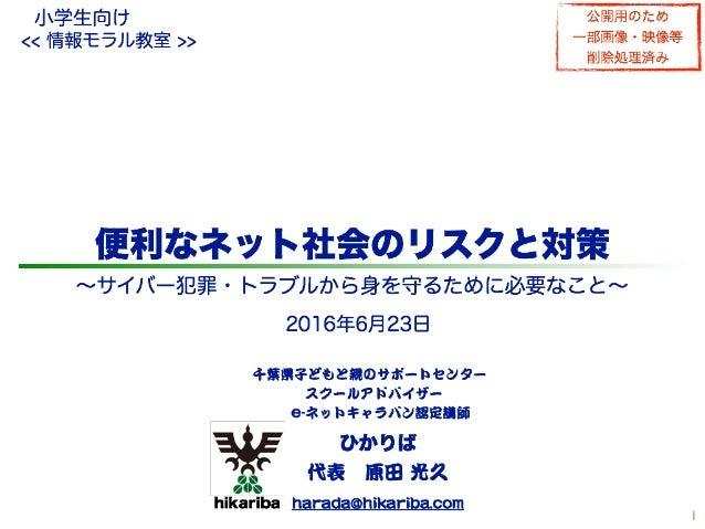 情報モラル教室(小学生用)Information moral training student160623
