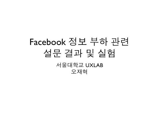 Facebook 정보 부하 관련설문 결과 및 실험서울대학교 UXLAB오재혁