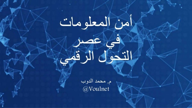 المعلومات أمن عصر في الرقمي التحول م.الدوب محمد @Voulnet