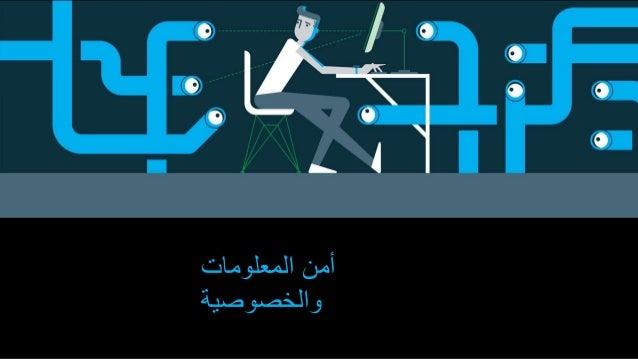 المعلومات أمن والخصوصية