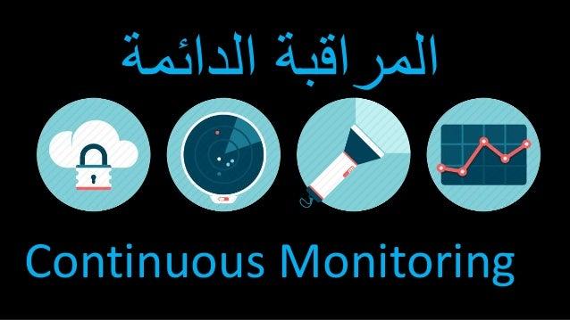 الدائمة المراقبة Continuous Monitoring