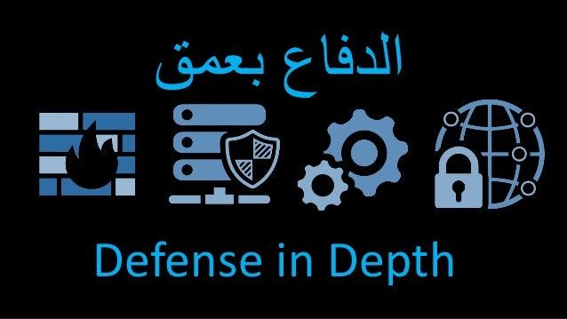بعمق الدفاع Defense in Depth