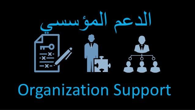 المؤسسي الدعم Organization Support