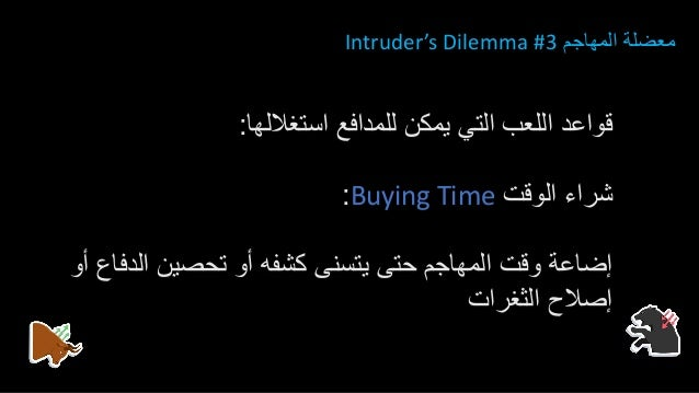 المهاجم معضلةIntruder's Dilemma #3 استغاللها للمدافع يمكن التي اللعب قواعد: التضليلDeception: المهاجمين...