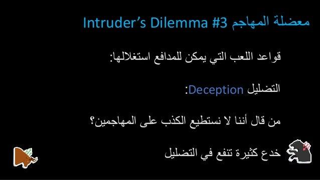 األفضلية: للمدافع! المهاجم معضلةIntruder's Dilemma