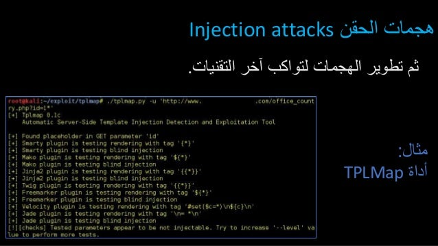Server Side Template Injection • Example of Tornado Templates: