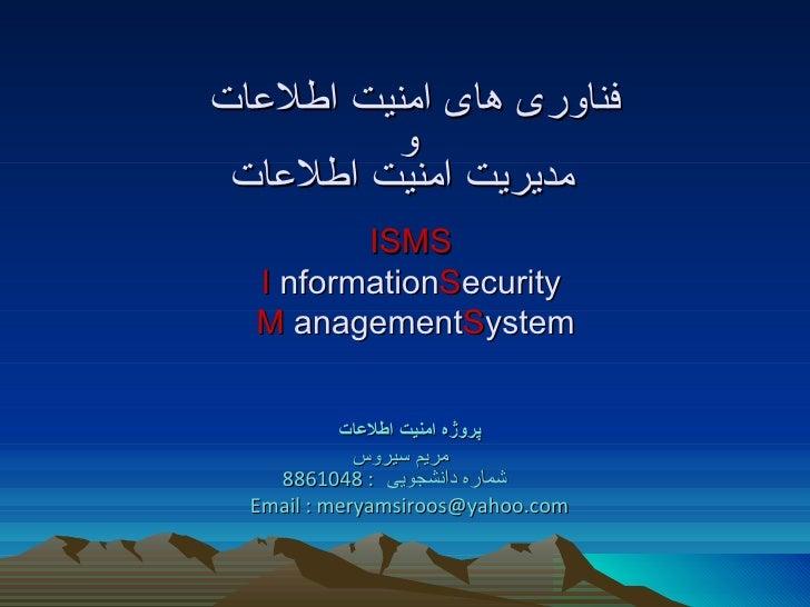 ISMS I nformation  S ecurity   M anagement  S ystem فناوری های امنیت اطلاعات  و مدیریت امنیت اطلاعات پروژه امنیت اطلاعات م...