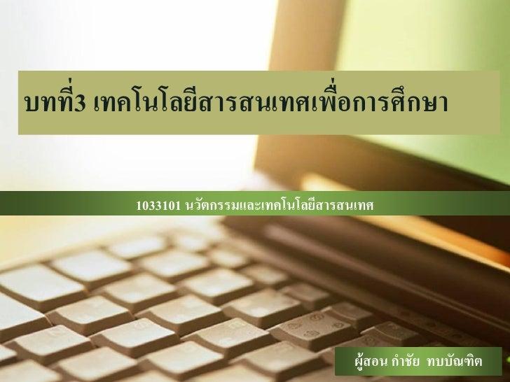 บทที่3 เทคโนโลยีสารสนเทศเพือการศึกษา                           ่         1033101 นวัตกรรมและเทคโนโลยีสารสนเทศ             ...