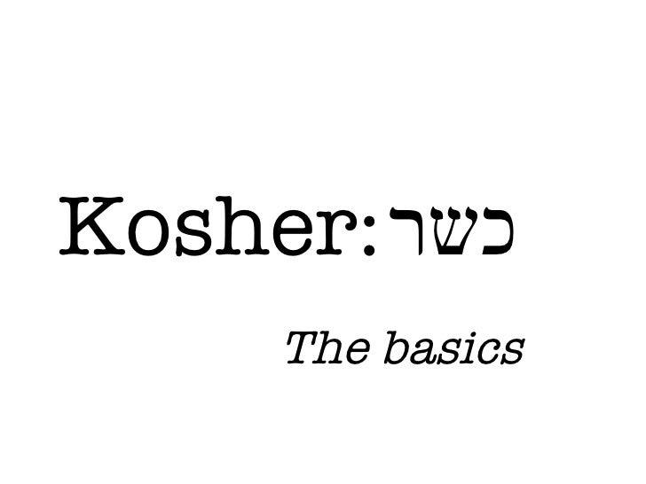 Kosher: כשר The basics