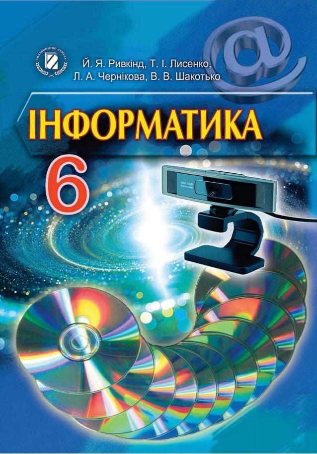 Підручник інформатика 6 клас ривкінд 2017 — informatik. Pp. Ua.