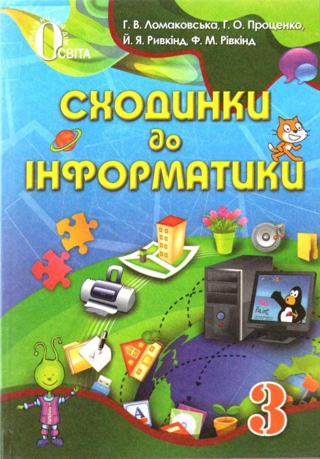 Сходинки до інформатики. 3 клас. Ломаковська Г.В.