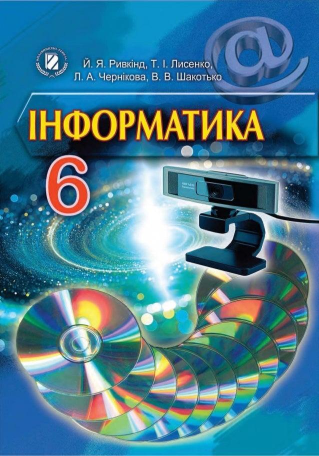 Підручник Інформатика 6 клас Ривкінд 2014 на pidruchnyk.com.ua