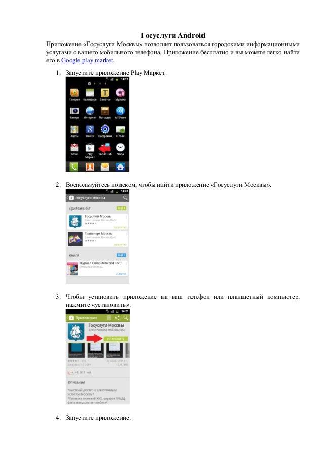 госуслуги приложение для андроид скачать бесплатно на русском языке - фото 10