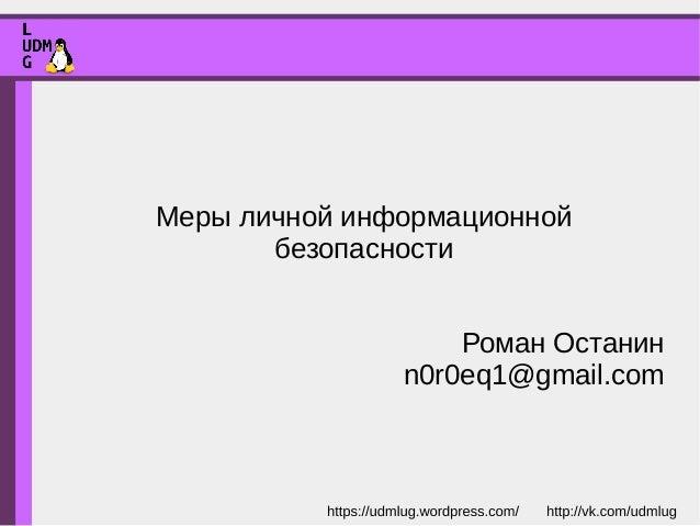 Меры личной информационной безопасности Роман Останин n0r0eq1@gmail.com