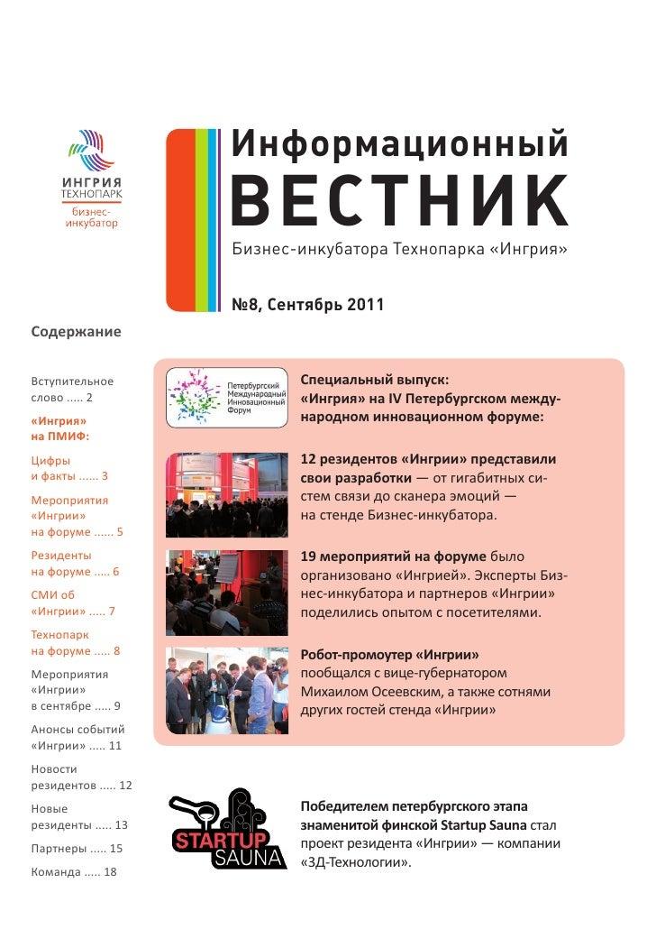 Информационный                      ВЕСТНИК                      Бизнес-инкубатора Технопарка «Ингрия»                    ...