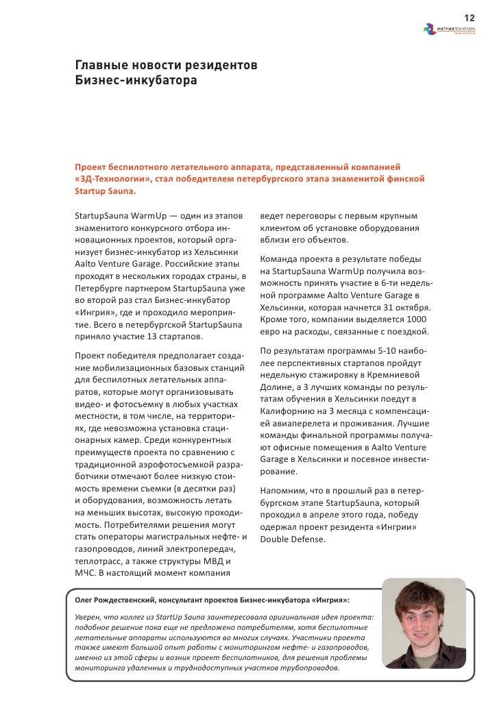 12Главные новости резидентовБизнес-инкубатораПроект беспилотного летательного аппарата, представленный компанией«3Д-Технол...