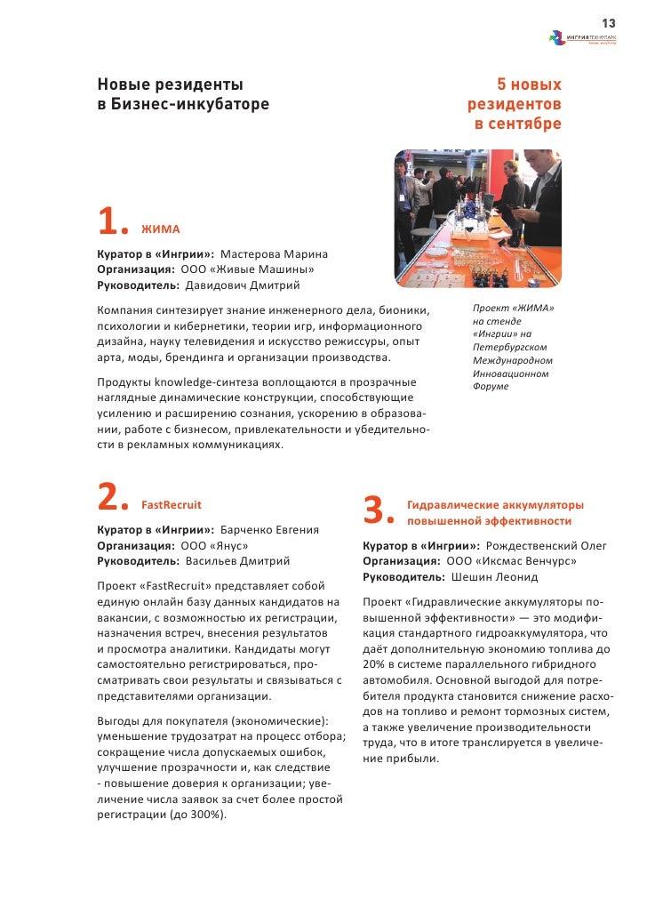 13Новые резиденты                                                   5 новыхв Бизнес-инкубаторе                            ...