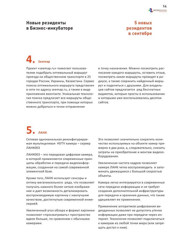 14Новые резиденты                                                     5 новыхв Бизнес-инкубаторе                          ...