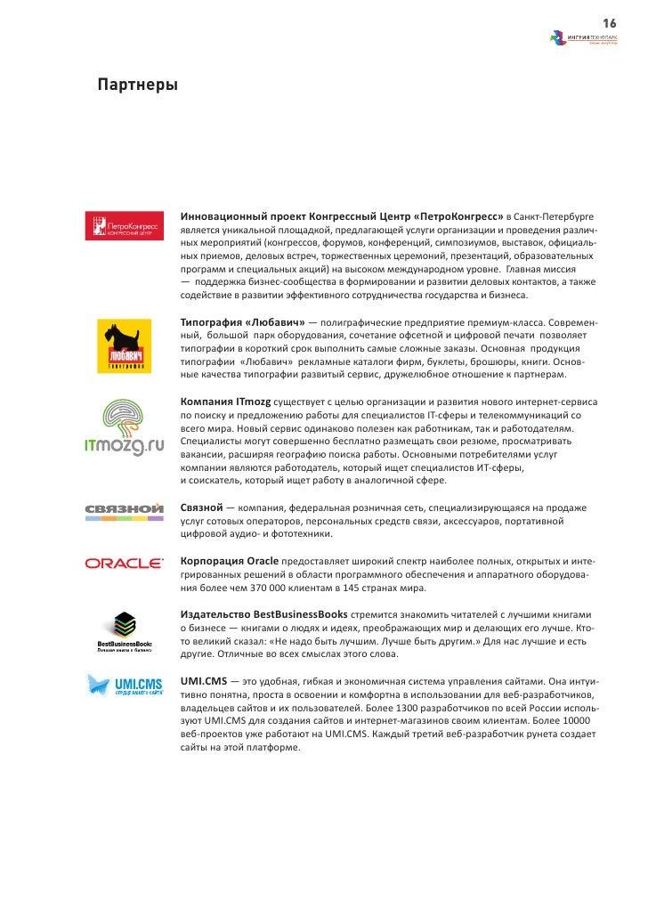 16Партнеры           Инновационный проект Конгрессный Центр «ПетроКонгресс» в Санкт-Петербурге           является уникальн...