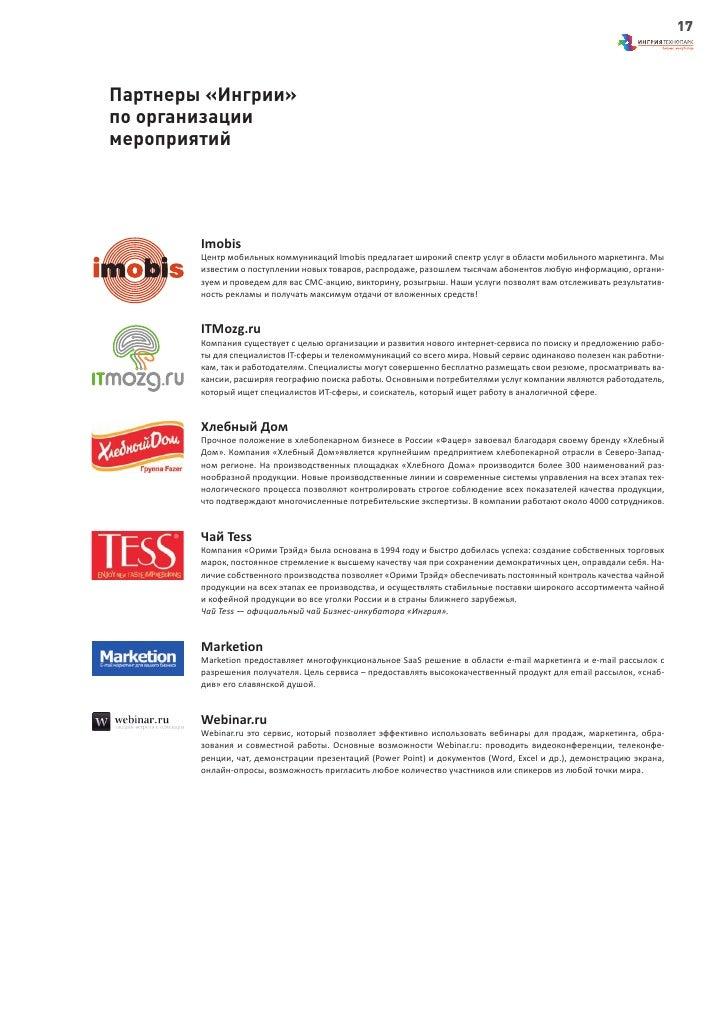 17Партнеры «Ингрии»по организациимероприятий        Imobis        Центр мобильных коммуникаций Imobis предлагает широкий с...