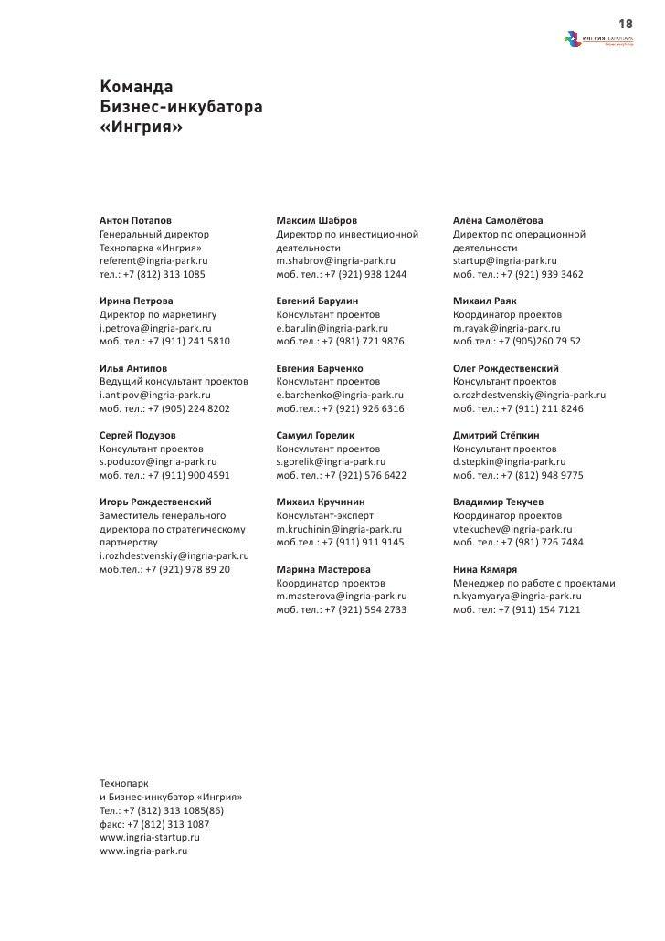 18КомандаБизнес-инкубатора«Ингрия»Антон Потапов                      Максим Шабров                  Алёна СамолётоваГенера...