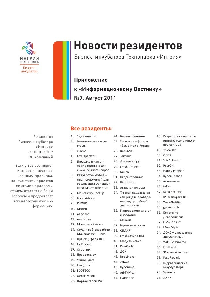 Новости резидентов                               Бизнес-инкубатора Технопарка «Ингрия»                               Прило...