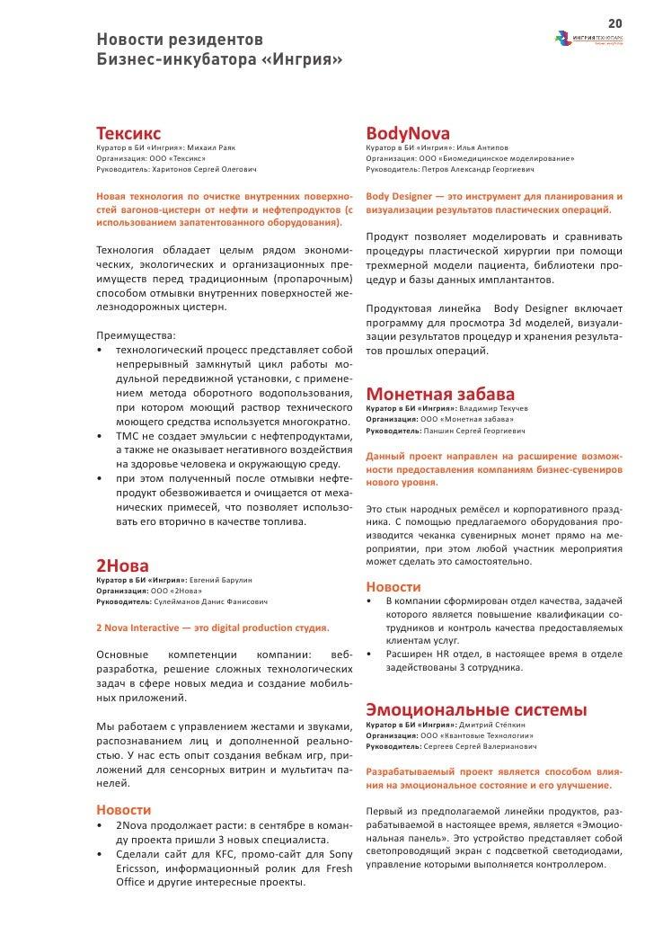 20Новости резидентовБизнес-инкубатора «Ингрия»Тексикс                                               BodyNovaКуратор в БИ «...