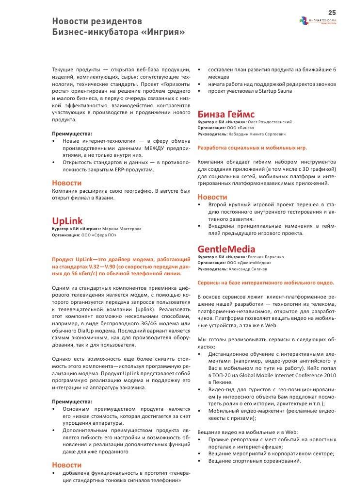 Информационный вестник сентябрь 2011
