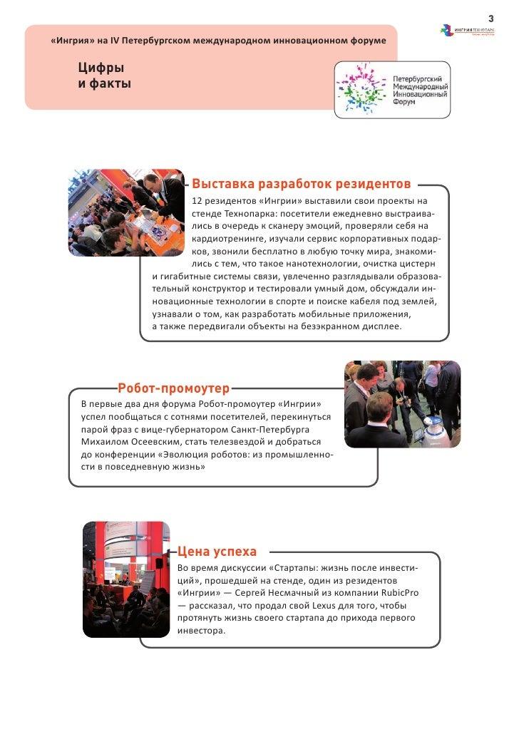 3«Ингрия» на IV Петербургском международном инновационном форуме     Цифры     и факты                           Выставка ...