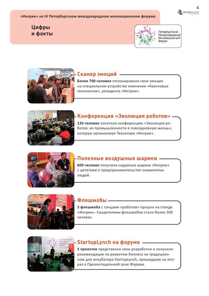 4«Ингрия» на IV Петербургском международном инновационном форуме     Цифры     и факты                          Сканер эмо...