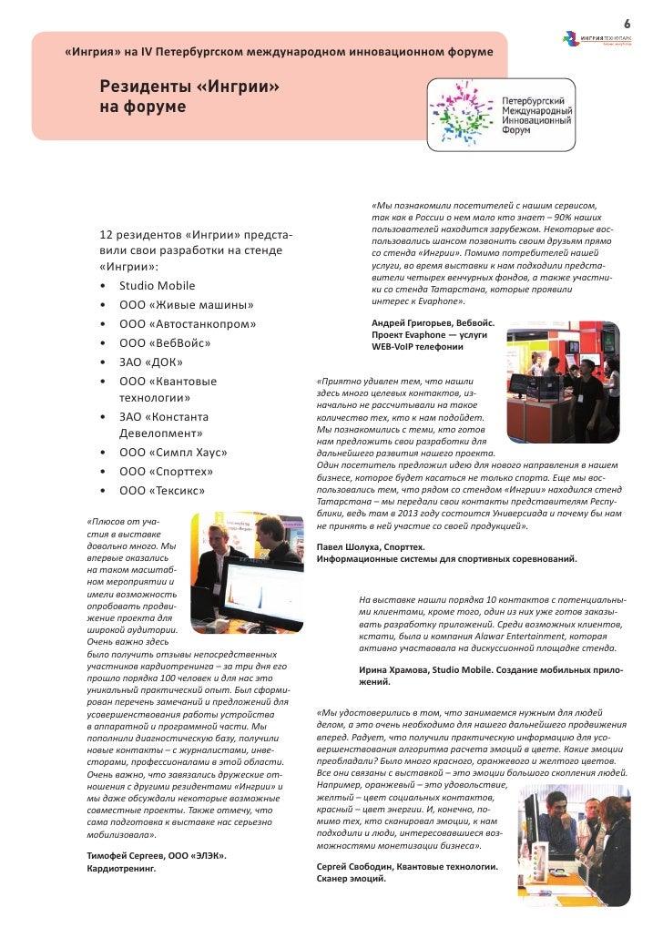 6«Ингрия» на IV Петербургском международном инновационном форуме     Резиденты «Ингрии»     на форуме                     ...