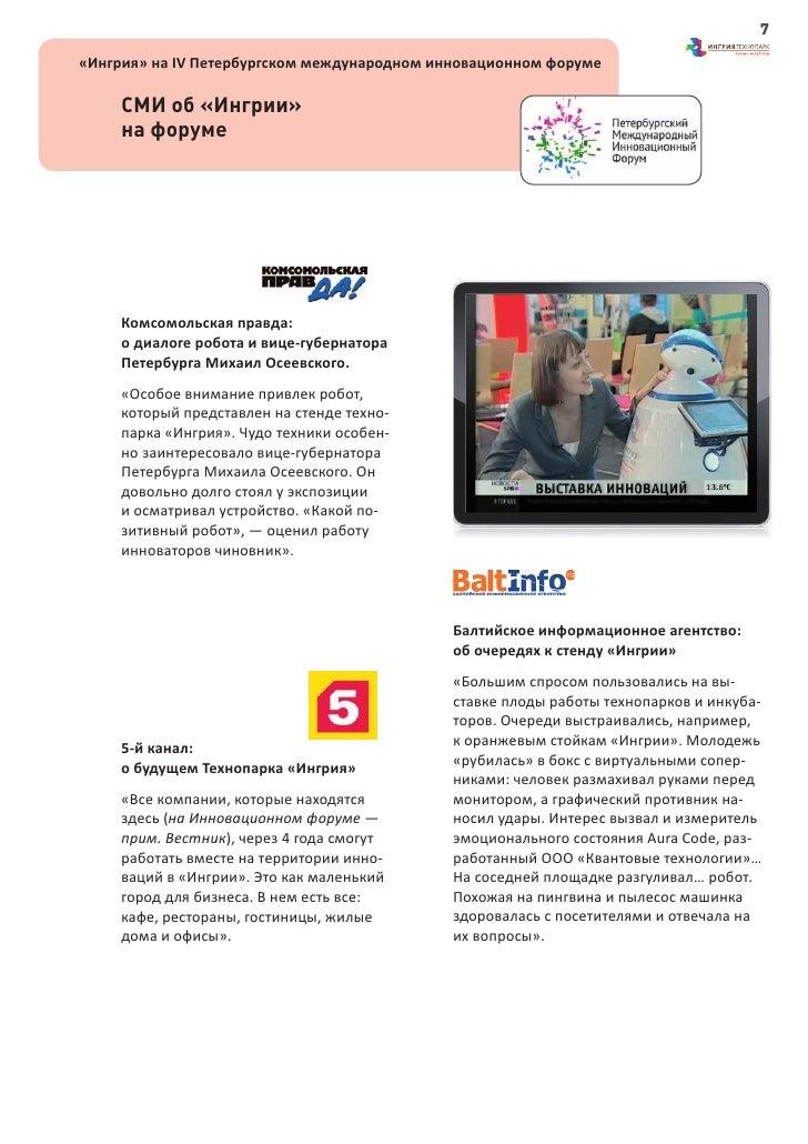 7«Ингрия» на IV Петербургском международном инновационном форуме     СМИ об «Ингрии»     на форуме     Комсомольская правд...