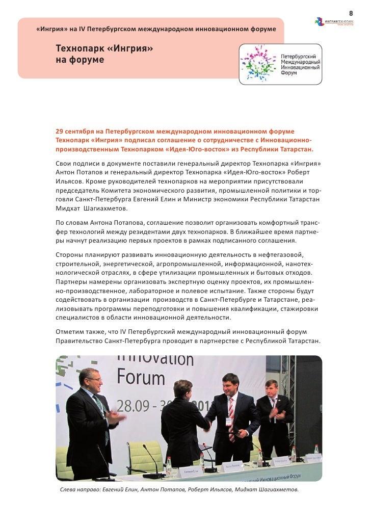 8«Ингрия» на IV Петербургском международном инновационном форуме     Технопарк «Ингрия»     на форуме     29 сентября на П...