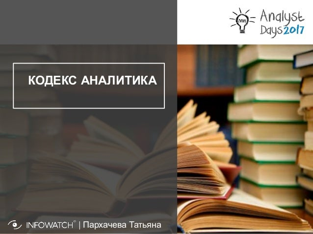 КОДЕКС АНАЛИТИКА | Пархачева Татьяна