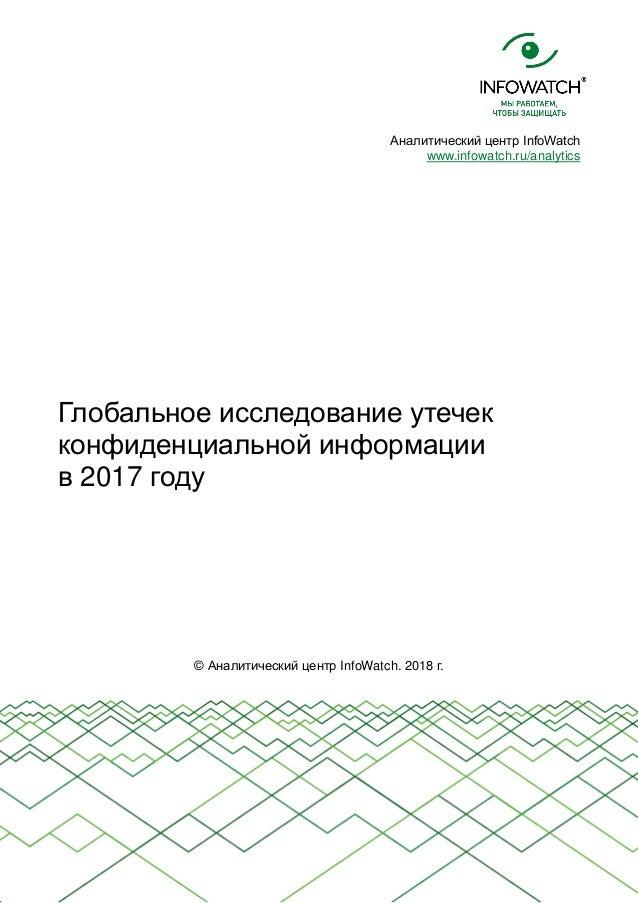 Аналитический центр InfoWatch www.infowatch.ru/analytics © Аналитический центр InfoWatch. 2018 г. Глобальное исследование ...