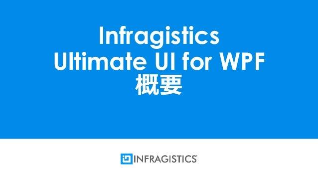 1 Infragistics Ultimate UI for WPF 概要