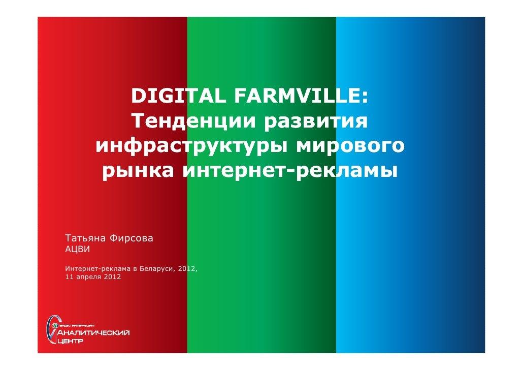 DIGITAL FARMVILLE:         Тенденции развития       инфраструктуры мирового       рынка интернет-рекламы             интер...