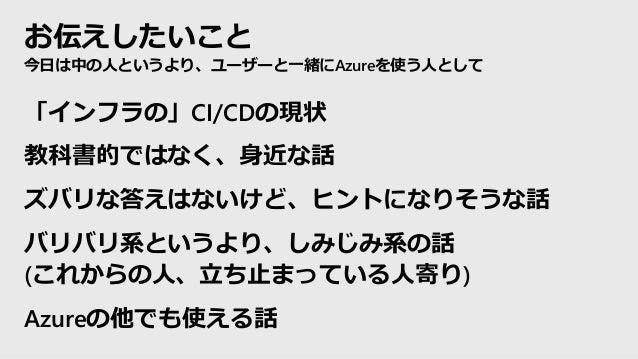 インフラCICDの勘所 Slide 3