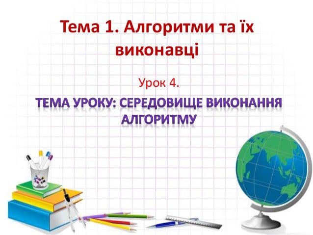 Тема 1. Алгоритми та їх  виконавці  Урок 4.