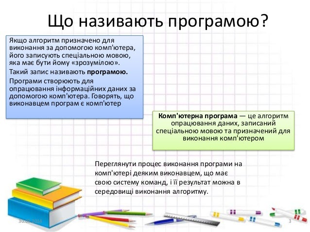Inf tema 1_urok_4_6_klas Slide 3